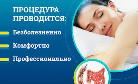 Колоноскопия во сне